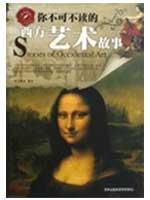 you can not not read the story of Western art(Chinese Edition): WEN PIN YUAN