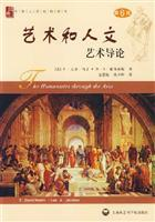 Arts and Humanities: Art Introduction (6th edition)(Chinese: F DA WEI