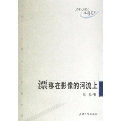 drift in the image of the river(Chinese Edition): GE YING