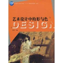 Art and Design in the shape and color(Chinese Edition): CHEN JIA QUAN