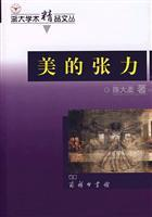 US Tension: The Science and Art of Aesthetic Creation(Chinese Edition): CHEN DA ROU
