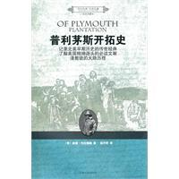 open up the history of Plymouth(Chinese Edition): BU LA FU
