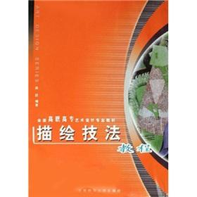 National Vocational art design teaching materials: paint techniques tutorial(Chinese Edition): TIAN...
