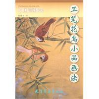 Chinese painting techniques: bird bird painting sketch(Chinese Edition): ZHANG JIAN JUN HUI