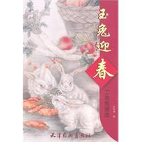 rabbit spring: rabbit meticulous painting(Chinese Edition): WANG ZHI YONG HUI
