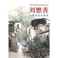 s Liu Mao Shan ink techniques(Chinese Edition): LIU MAO SHAN