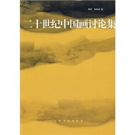 discussion of the twentieth century collection of Chinese painting(Chinese Edition): SHAO QI SUN ...