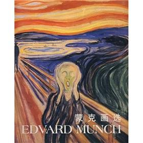 Munch Paintings(Chinese Edition): SHANG HAI SHU HUA CHU BAN SHE