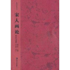Painting of the Song(Chinese Edition): XIONG ZHI TING
