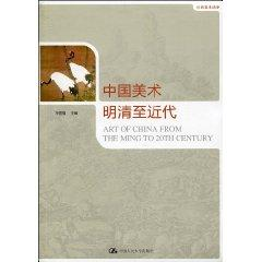 World Art History: Modern Chinese Art from the Ming and Qing(Chinese Edition): DAN QIANG GUO