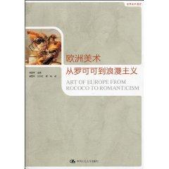 World Art History: European Art from Rococo to Romanticism(Chinese Edition): YUAN BAO LIN