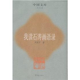 I read the Shi Tao Painting Quotations: Art Class(Chinese Edition): WU GUAN ZHONG