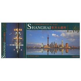 oriental metropolis: Shanghai (postcard)(Chinese Edition): CHENG XIAN XING JI HAI YING DENG