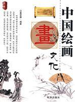 Chinese painting Culture(Chinese Edition): QIN MENG NA