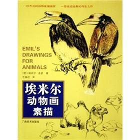 Emil animal paintings Drawing(Chinese Edition): AI MI ER LUO SE