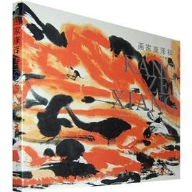 artist Kang Zexiang(Chinese Edition): KANG ZE XIANG