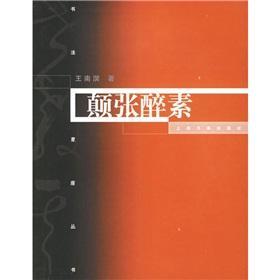 Britain Zhang drunk hormone(Chinese Edition): WANG NAN MING