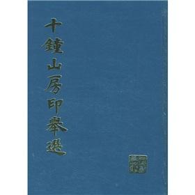 ten Zhongshan Housing Selection in India(Chinese Edition): SHANG HAI SHU HUA CHU BAN SHE