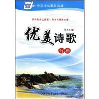 China rolls of beautiful poetry: Xing Kai(Chinese Edition): WU YU SHENG