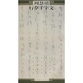 Zhou Hui Jun Cursive Thousand Character Classic(Chinese Edition): ZHOU HUI JUN