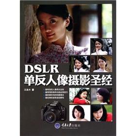 DSLR SLR Portrait Photography Bible(Chinese Edition): WANG MEI MU