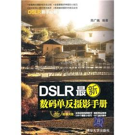 DSLR latest digital SLR photography manual (with CD-ROM)(Chinese Edition): CHEN GUANG WEI