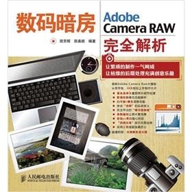 digital darkroom: Adobe Camera RAW full resolution(Chinese Edition): TIAN JING HUI TIAN SANG NI