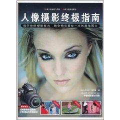 Portrait Photography The Ultimate Guide(Chinese Edition): YING)DAN NI ER