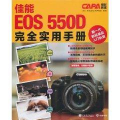 Canon EOS550D completely practical guide(Chinese Edition): BAI LAN LAN YI (RI)ZHU SHI HUI SHE XUE ...