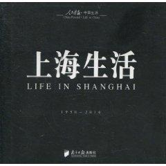 Review of Ecology people: focus on China Life <People s Pictorial> 60 years. the ...