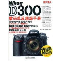 Nikon D300 digital SLR super manual(Chinese Edition): HU MIN WEI LI SHAO QI
