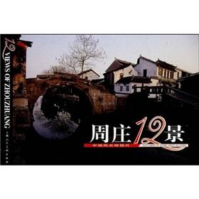 postcard scenery of China: Zhouzhuang 12 King(Chinese: TANG DE WEI