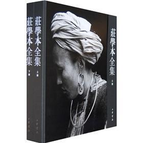 The Complete Works of Zhuangzi (Set 2 Volumes)(Chinese Edition): ZHUANG XUE BEN LI MEI WANG HUANG ...