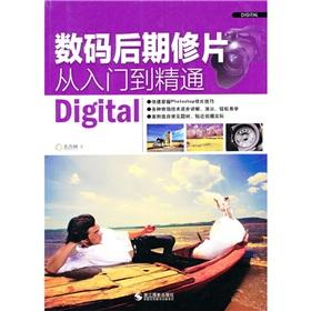 digital post-repair piece from the entry to the master(Chinese Edition): GUANG HE WANG