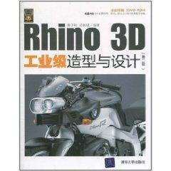 Rhino 3D industrial modeling and design (2nd edition) (with CD-ROM)(Chinese Edition): HUANG SHAO ...