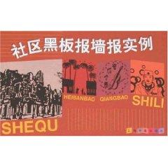 community bulletin boards poster examples(Chinese Edition): H H GONG ZUO SHI