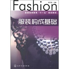 clothing form the foundation(Chinese Edition): XU ZI QI