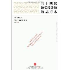 thirty-four thinking top designers surgery(Chinese Edition): AI LI NUO