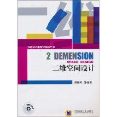 two-dimensional design(Chinese Edition): ZHENG LIN FENG