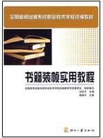 national news publication system textbooks for vocational: QUAN GUO XIN