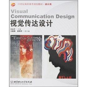 Visual Communication Design(Chinese Edition): YE YONG PING