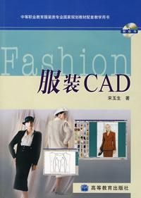 Clothing CAD(Chinese Edition): SONG YU SHENG