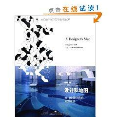 private Map Design: 21 +1 Creative designers roaming(Chinese Edition): YE YING