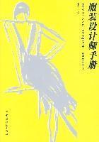 designer manual(Chinese Edition): CHEN YING