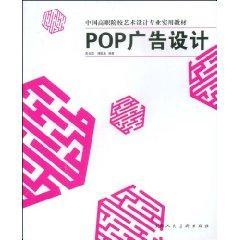 POP Advertising Design(Chinese Edition): HUANG JIN XIA LIU DE LONG