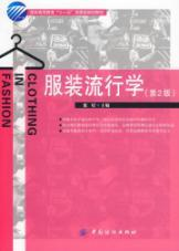 Clothing Epidemiology (2nd edition)(Chinese Edition): ZHANG XING