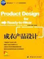 Apparel Product Design(Chinese Edition): ZHUANG LI XIN