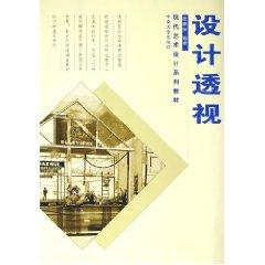 Higher Art and Design Education Eleventh Five-Year Plan Materials: Design Perspective(Chinese ...