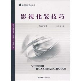 film make-up skills (Revised Edition) (2)(Chinese Edition): WANG XI ZHONG