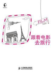 Tireless Traveler: along with the movie. Travel(Chinese Edition): Na jaha